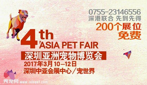2017第四届亚洲宠物水族博览会 暨深圳-宠世界